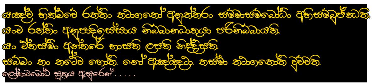 from-lokawabodha-sutta