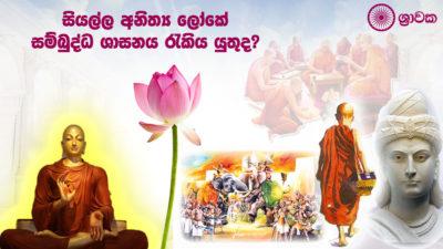 history-future-buddhism