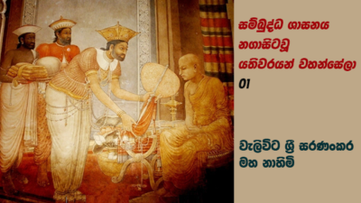 yathiwaru1
