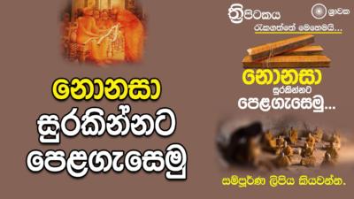 thripitakaya