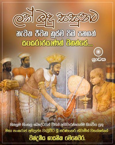Sangaraja-thero